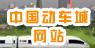 中国动车城