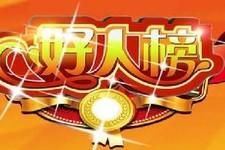 """5月""""河北好人榜""""发布仪式在唐山市举行"""