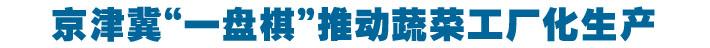 """京津冀三地""""一盘棋""""推动蔬菜工厂化生产"""